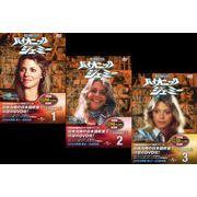 『バイオニックジェミー:シーズン2』DVD(11枚組/全22話)