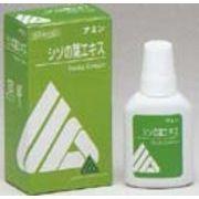 花粉症 アレルギーに シソの葉エキス アミン 20ml 花粉対策 送料無料