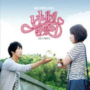 韓国音楽 チョン・ヨンファ、パク・シネ主演「オレのことスキでしょ」OST Part.2