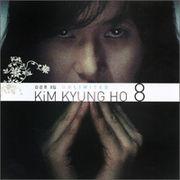 韓国音楽 キム・キョンホ 8集/Unlimited