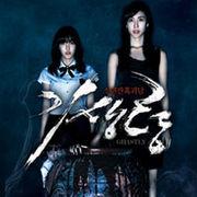 韓国音楽 寄生霊 O.S.T