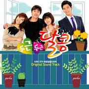 韓国音楽 ドキドキ甘ったるい(KBS 2TV 朝劇)O.S.T