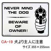 プラスティックサインボード CA-19 犬より主人に注意