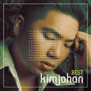 (再発売)韓国音楽 キム・ジョハン - キム・ジョハン Best