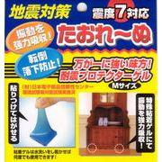 地震対策【たおれ~ぬ】万が一に強い味方!震度7対応耐震プロテクターゲル(M~L)