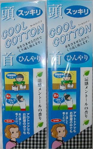 スポーツなどにクールコットン【COOL COTTON】頭スッキリ首ひんやり★3色展開
