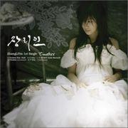 韓国音楽 チャン・リイン/Timeless (Single)(feat.東方神起のXiah)