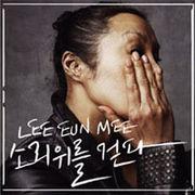 韓国音楽 イ・ウンミ(Lee Eun-Mi)Mini Album/声の上を歩く