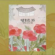 韓国音楽 ヤン・ヒウン/35周年アルバム