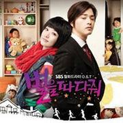 韓国ドラマ音楽 星をとって O.S.T.(SBSドラマ)