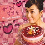 韓国ドラマ ヒョンビン、キム・ソナ主演「私の名前はキム・サムスン」O.S.T.