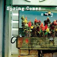 韓国音楽 ジュ・へジョン - Spring Comes...