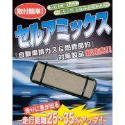 自動車排ガス&燃費節約対策製品【セルアミックス】走行距離25%~30%アップ!