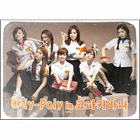 韓国音楽 T-ara(ティアラ)- Roly-Poly in コパカバナ[Repakage]