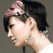 韓国音楽 ユンナ(YOUNHA)2集 - SOMEDAY