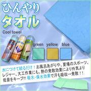 ひんやりタオル・冷感スカーフ/ひんやりスカーフ・ひんやりタオル・クールマフラ・バンダナ類