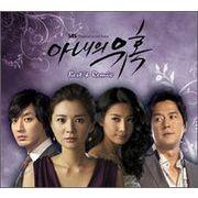 韓国ドラマ音楽 妻の誘惑 BEST&REMIX O.S.T(2CD)