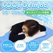 クールジェルマット 90x90cm/クール ひんやり 熱帯夜 熱中症