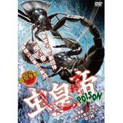 DMG-8472 DVD 虫皇帝 最強トーナメント 第二回
