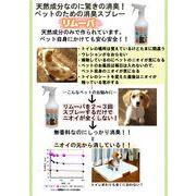 ペットの消臭除菌スプレー【リムーバ】天然成分のみで作られた安心安全の消臭!