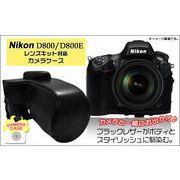 Nikon デジタル一眼レフカメラ D800/D800E カメラケース