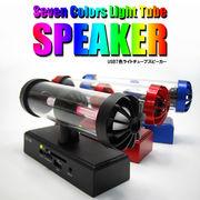 MP3プレーヤー USB7色ライトチューブスピーカー [在庫有]