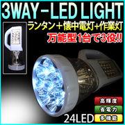 【安さ一番】3WAY ライト 多機能万能型 懐中電灯・ランタン・作業灯・ 【防災グッズ】