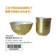 成金茶碗・湯のみセット