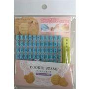 クッキースタンプ(アルファベット&数字)