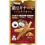 納豆キナーゼ+ココナツオイル