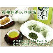 【業務用販売】ティーバッグ【有機抹茶入り煎茶】100包