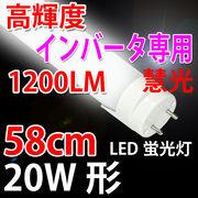 LED蛍光灯 直管 20W型 60cm 昼白色  インバーター対応工事不要 [TUBE-60BG1-D]