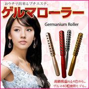ゲルマニウムローラー 40粒 美顔器 / ゲルマローラー / ゲルマニウム / フェイスローラー