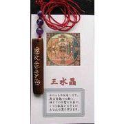 【チベットのお守り】三水晶2種