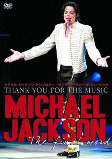 DVD マイケル・ジャクソン・アンソロジー