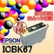 ★期間限定!!プライスダウン!!★EPSON(エプソン) 互換インクカートリッジ ICBK67