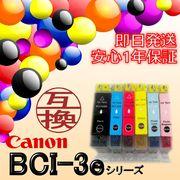 ★期間限定!!プライスダウン!!★CANON(キャノン) 互換インク BCI-3eBK、C、M、 Y、PC、PM