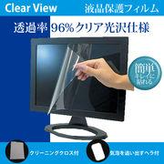 クリア光沢液晶保護フィルム ASUS All-in-One PC ET1611PUT ET1611PUT-W004F(15.6インチ1366x768)仕様