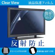 反射防止 液晶保護フィルム 富士通 FMV ESPRIMO FH550/3A FMVF553AB (20インチ1600x900)仕様