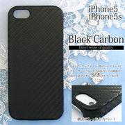 【i5/PUレザー】ドコモauソフトバンク iPhone5s/iPhone5 I5(アイフォン5)PUレザーカーボン全面張りケース