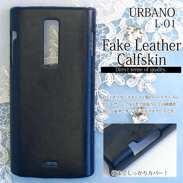 【L01/PUレザー】au URBANO L01(アルバーノ) PUレザー全面張りケース