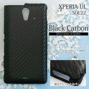 【SOL22/PUレザー】au Xperia UL SOL22(エクスペリアユーエル) PUレザーカーボン全面張りケース
