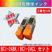 激安 送料無料 BCI-24BK(ブラック) + BCI-24CL(カラー) セット