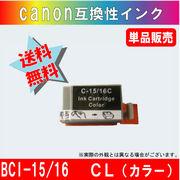激安 送料無料 キャノン(Canon)互換 インクカートリッジ BCI-15/16系