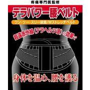 激安☆腰痛保護ベルト!超遠赤外線テラヘルツ加工【テラパワー腰ベルト】M~LL