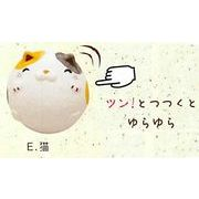 【ご紹介します!まん丸猫がゆらゆら!まん丸起き上がりこぼし(5種)】E猫