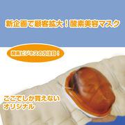 ★酸素ビジネスの方注目です!★ここでしか買えないオリジナルの「酸素美容マスク」で新規顧客獲得!