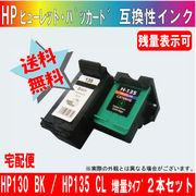 HP130BK増量とHP135CLカラー増量の2本セット【どちらも残量表示可能】 HP ヒューレット・パッカード