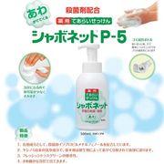 手洗い用石けん液 シャボネットP-5(ポンプ式・本体)