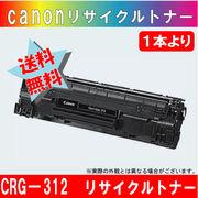 キャノン(Canon) CRG-312 再生 トナーカートリッジ